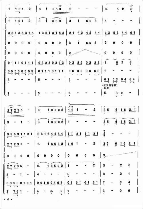 水乡赞-笛子+乐队合奏-笛箫间谱 笛箫谱