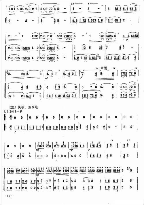 迎春-笛子+伴奏-笛箫间谱|笛箫谱
