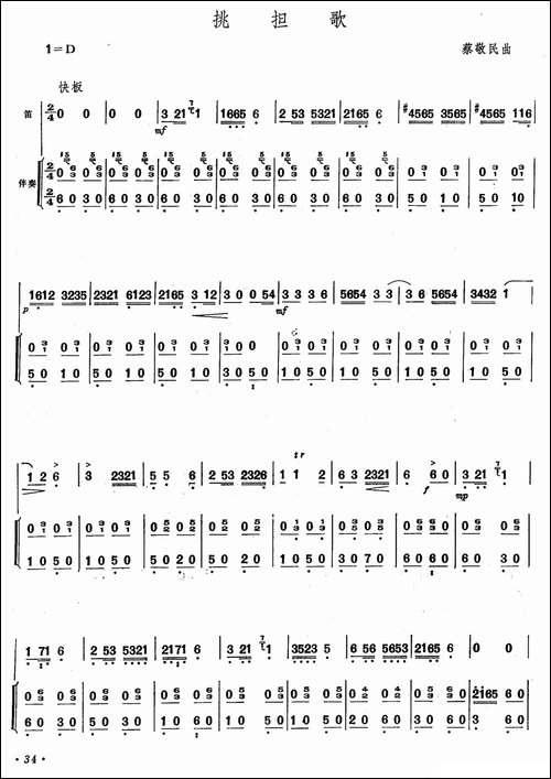 挑担歌-笛子+伴奏-笛箫间谱|笛箫谱