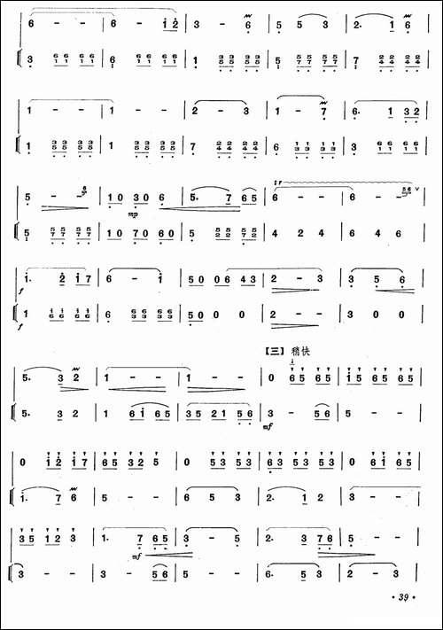 我们的生活充满阳光--笛子+伴奏-笛箫间谱|笛箫谱