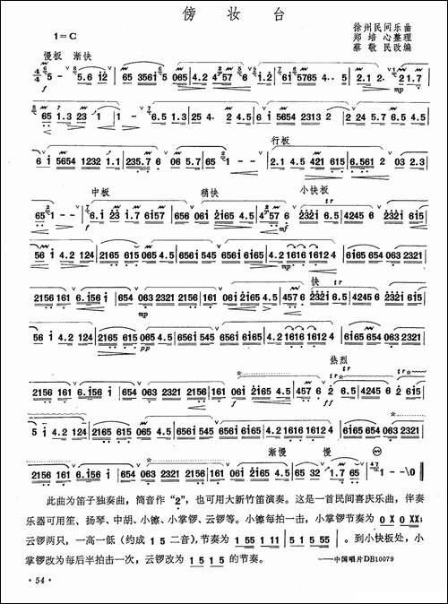 傍妆台-笛箫间谱|笛箫谱