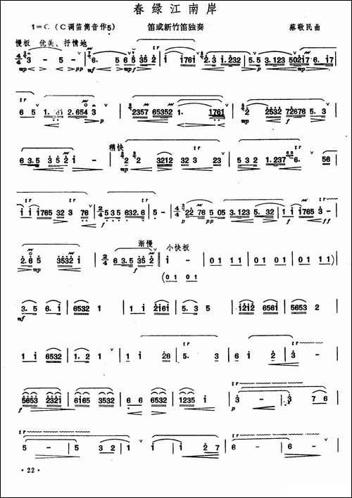 春绿江南岸-笛箫间谱|笛箫谱