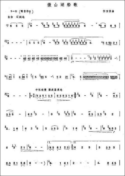 微山湖船歌-笛箫间谱 笛箫谱