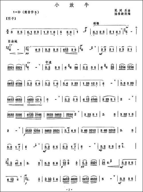 小放牛-陆春龄改编版-笛箫间谱|笛箫谱