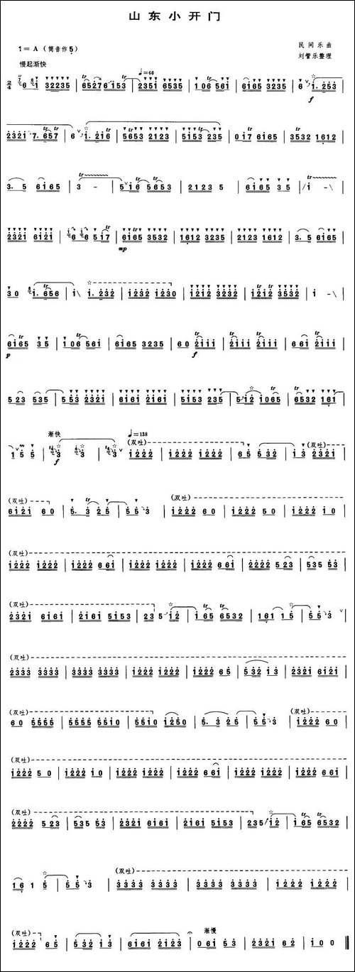 山东小开门-笛箫间谱|笛箫谱