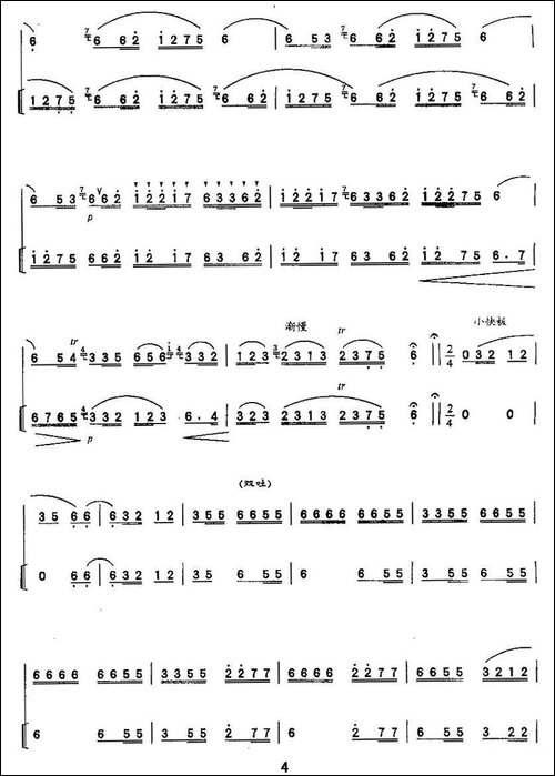 庆丰收-带伴奏-笛箫间谱 笛箫谱