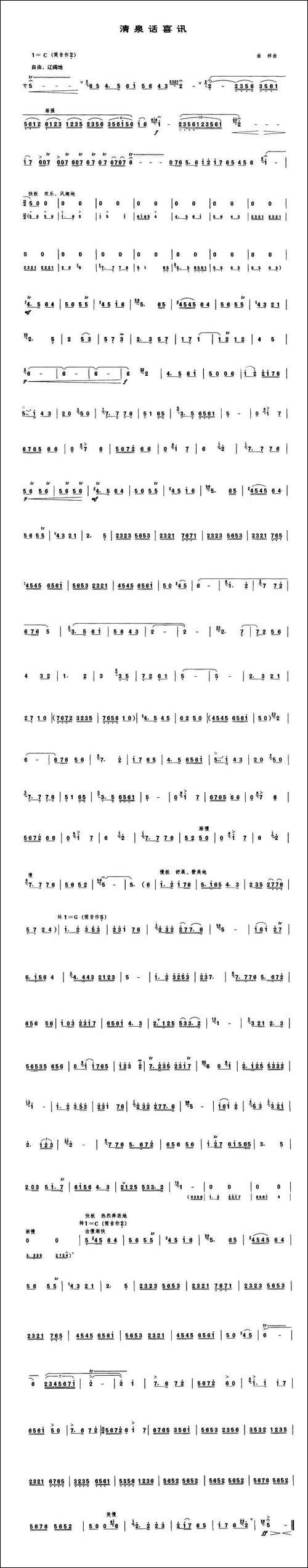 清泉话喜讯-笛箫间谱|笛箫谱