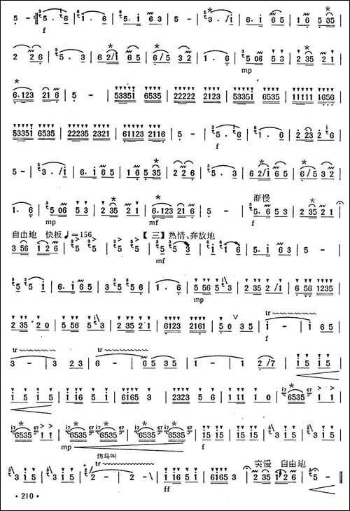 扬鞭催马运粮忙-笛箫间谱 笛箫谱