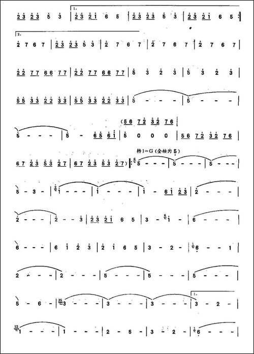 脚踏水车唱山歌-笛箫间谱|笛箫谱