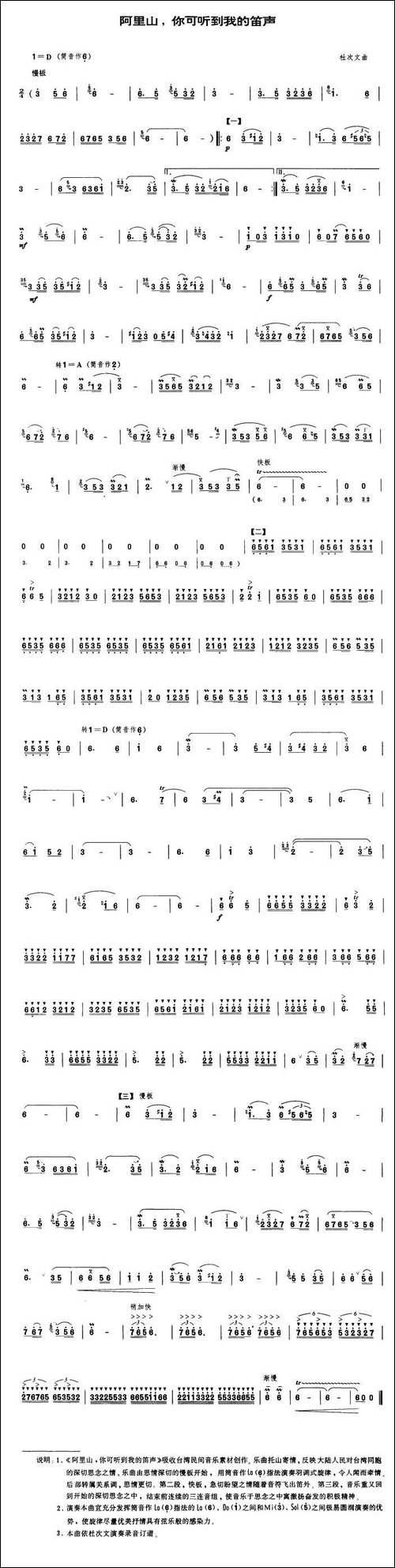 阿里山,你可听到我的笛声-笛箫间谱|笛箫谱