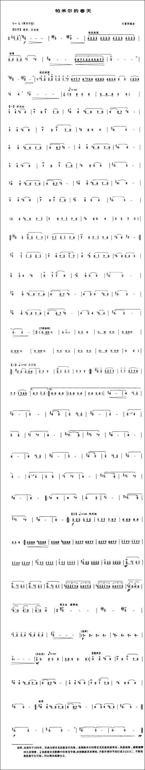 帕米尔的春天-刘富荣编曲版-笛箫间谱 笛箫谱