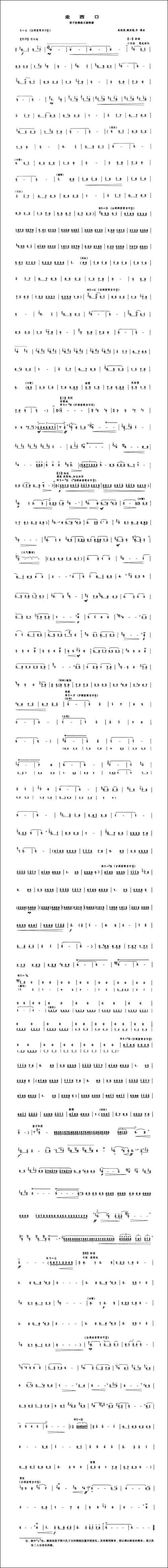 走西口-笛子协奏曲主旋律谱-笛箫间谱|笛箫谱
