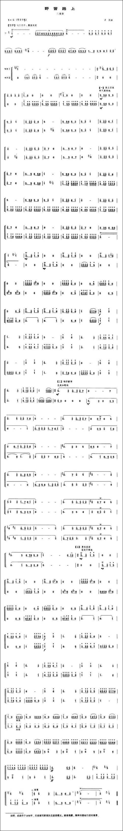野营路上-梆笛二重奏-笛箫间谱|笛箫谱
