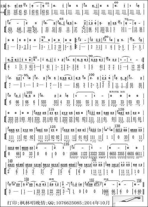 牧民新歌-中胡与笛子主旋合成谱-笛箫间谱|笛箫谱