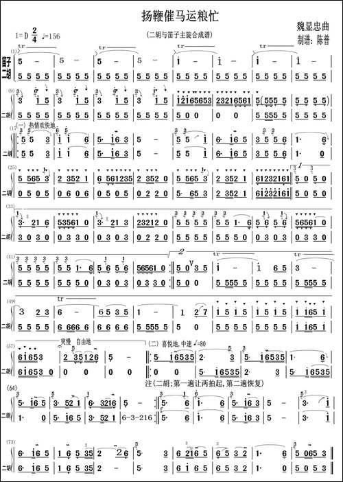 扬鞭催马运粮忙-笛子与二胡主旋合成谱-笛箫间谱|笛箫谱