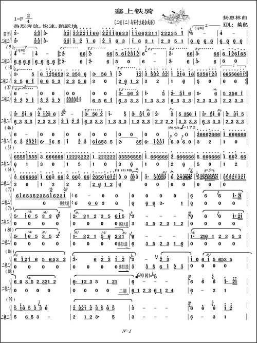 塞上铁骑-二胡与笛子主旋合成谱-笛箫间谱 笛箫谱