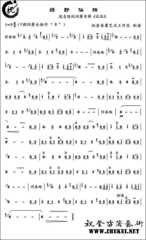 绿野仙踪-洞箫-笛箫间谱 笛箫谱