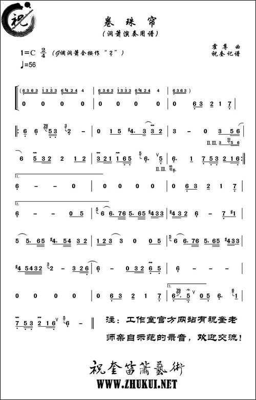 卷珠帘-洞箫-笛箫间谱 笛箫谱