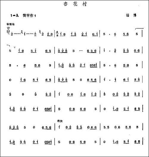 杏花村-笛箫间谱|笛箫谱