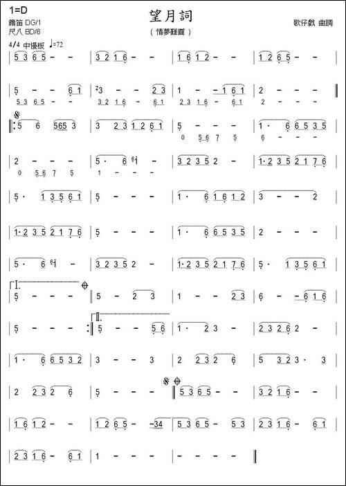 望月词-歌仔戏曲调-箫-笛箫简谱 笛箫谱