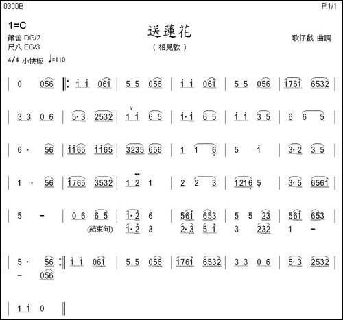 送莲花-歌仔戏曲调-箫-笛箫简谱 笛箫谱