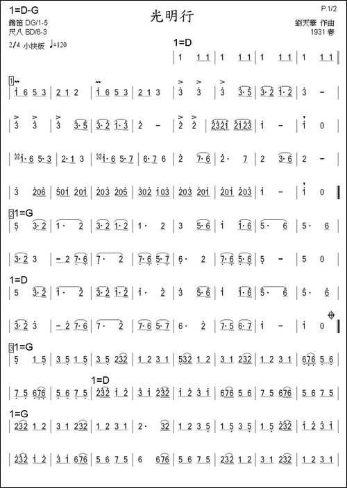 光明行-箫-笛箫间谱|笛箫谱