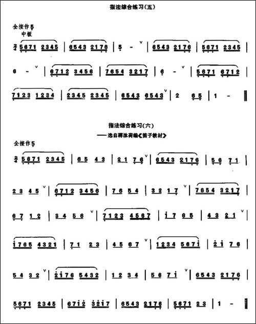 笛子指法综合练习-笛箫间谱 笛箫谱