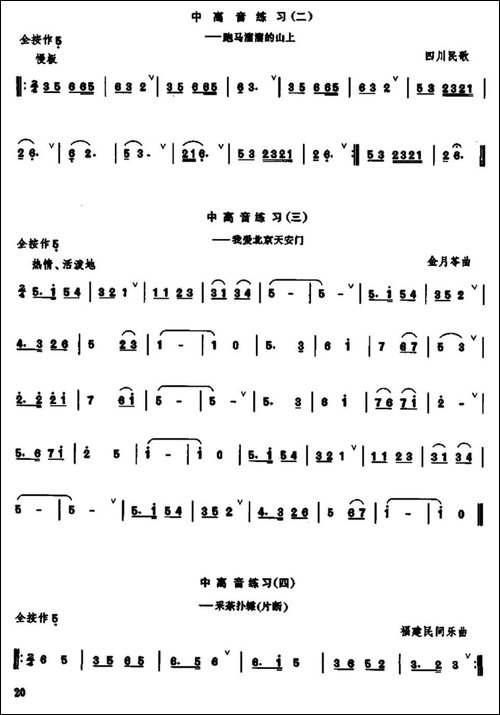 笛子急吹与中高音练习-笛箫间谱|笛箫谱