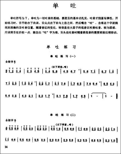 笛子单吐练习-笛箫间谱|笛箫谱