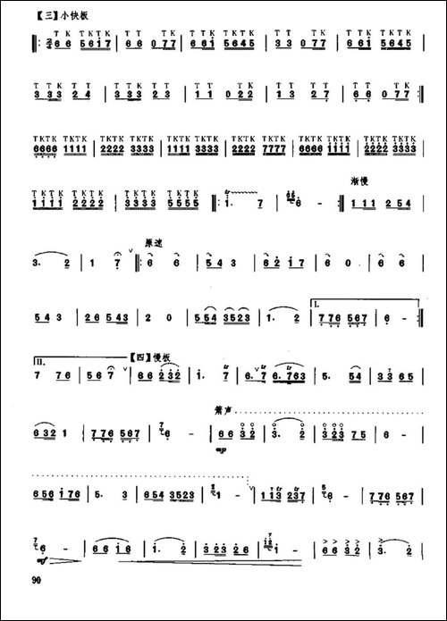 剑-低音笛-笛箫间谱 笛箫谱