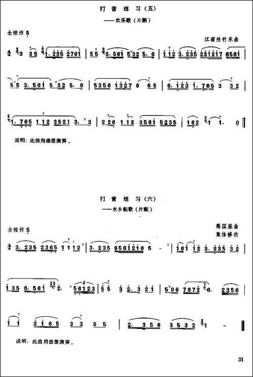 笛子打音练习-笛箫简谱|笛箫谱