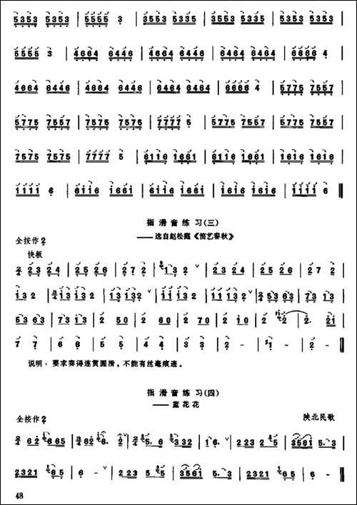 笛子滑音练习-笛箫简谱 笛箫谱