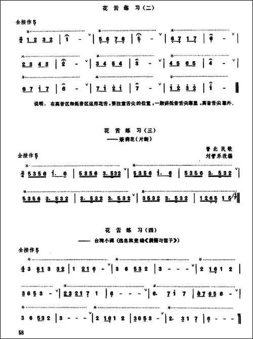 笛子双吐、三吐、花舌练习-笛箫简谱|笛箫谱