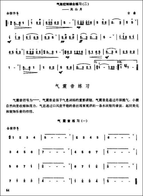 笛子气息控制练习-笛箫简谱 笛箫谱