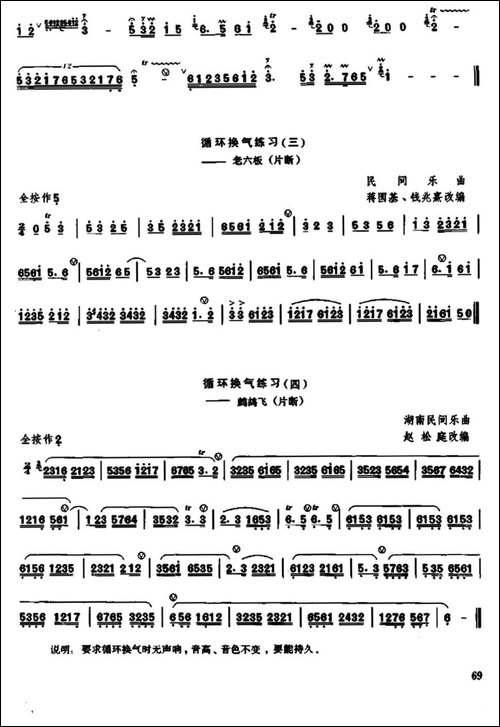 笛子循环换气练习-笛箫简谱|笛箫谱