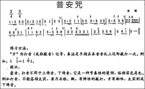 普安咒-笛箫简谱 笛箫谱