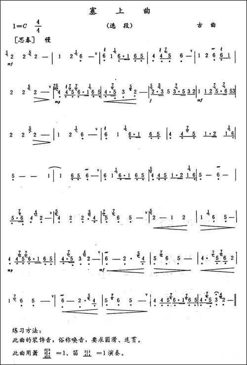 塞上曲-选段-笛箫简谱 笛箫谱