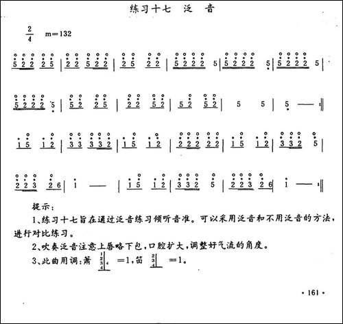 笛子泛音练习-笛箫简谱|笛箫谱