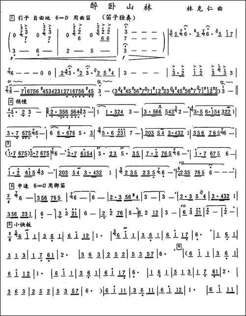 醉卧山林-笛箫简谱|笛箫谱