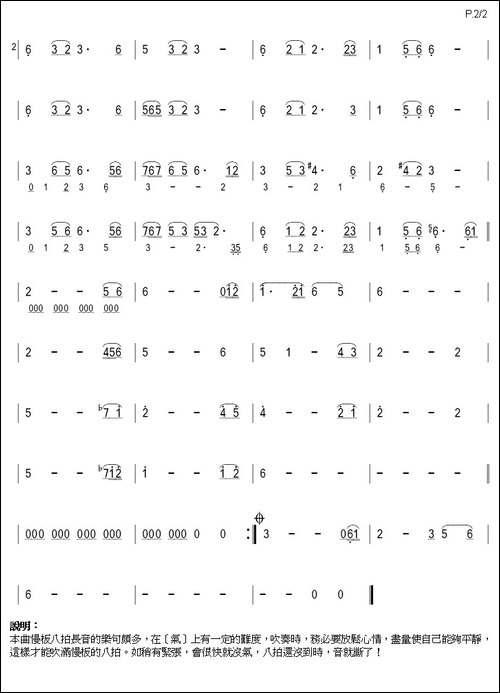 百花魁~綠萼梅-箫-笛箫间谱|笛箫谱