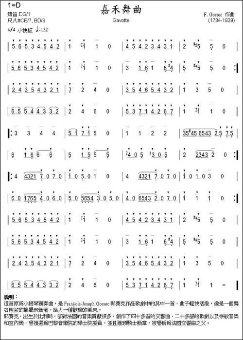 嘉禾舞曲-箫-笛箫间谱|笛箫谱