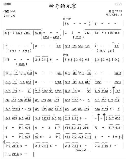 神奇的九寨-笛箫间谱 笛箫谱