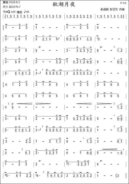 秋湖月夜-箫-笛箫间谱 笛箫谱