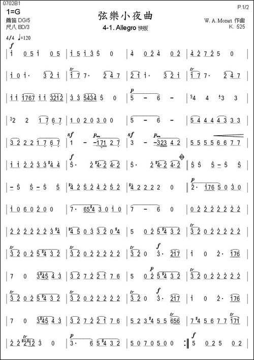弦乐小夜曲-莫扎特作品-K.525-箫-笛箫间谱 笛箫谱