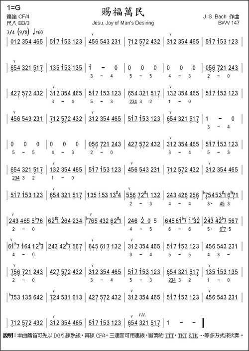 赐福万民-巴赫作品BWV.147-箫-笛箫间谱 笛箫谱