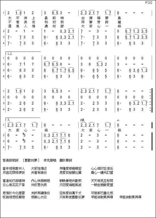 台湾小调-台湾电影《空中小姐》插曲-笛箫四重奏、带歌词-笛箫间谱|笛箫谱