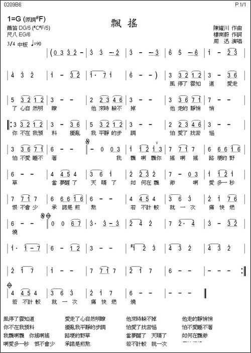 飄搖-带歌词、箫谱-笛箫间谱 笛箫谱