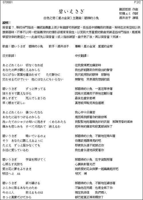 碧绿的小兔-日本电视剧《星星的金币》主题歌-箫-笛箫间谱|笛箫谱