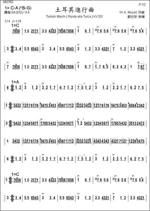 土耳其进行曲-箫-笛箫简谱 笛箫谱
