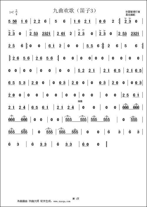 九曲欢歌-合奏分谱-笛箫简谱 笛箫谱